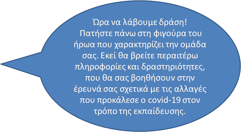 ΔΙΑΔΙΚΑΣΙΕΣ.png